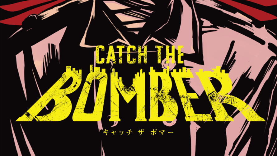 【part.5】CATCH THE BOMBER 出展確定から入稿まで!【いいだゲームズ】